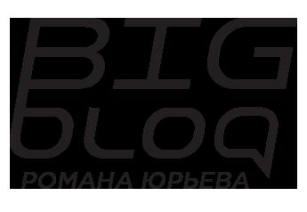 BigBlog - Блог Романа Юрьева о фитнесе, здоровье, гаджетах и интересных штуках